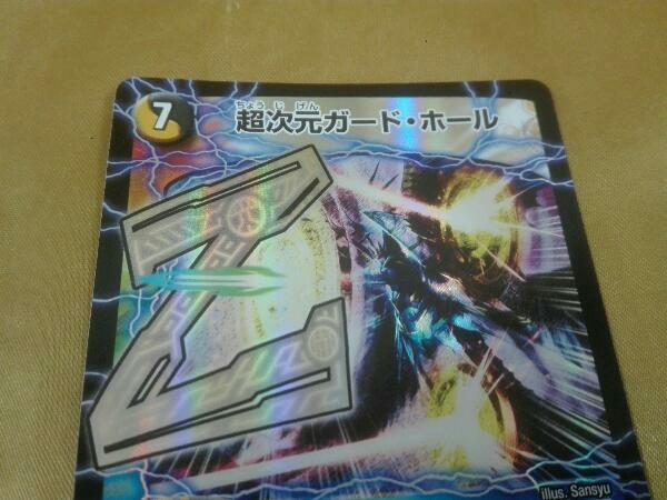 デュエルマスターズ 超次元ガード・ホール(新規イラストホイル版) DMX22-b_画像2