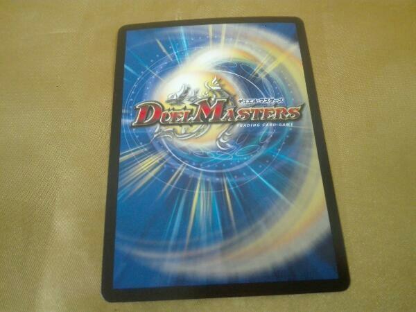 デュエルマスターズ 超次元ガード・ホール(新規イラストホイル版) DMX22-b_画像4