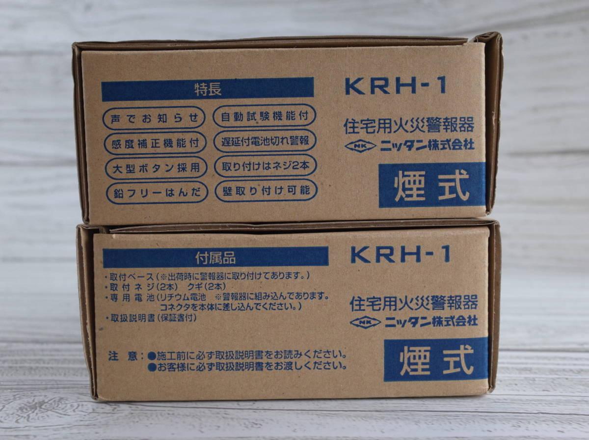 【未使用?】ニッタン 住宅用火災警報器 煙式 音声式 けむタンちゃん KRH-1 電池式 2個 まとめ売り[①]_画像5