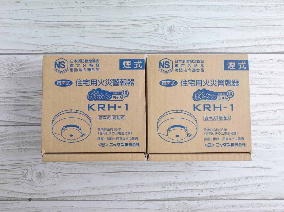 【未使用?】ニッタン 住宅用火災警報器 煙式 音声式 けむタンちゃん KRH-1 電池式 2個 まとめ売り[①]_画像1