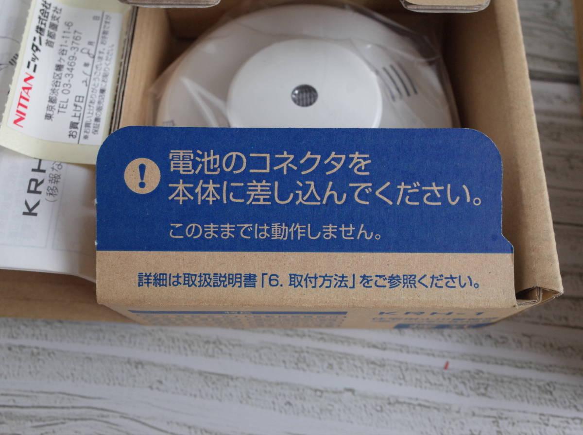 【未使用?】ニッタン 住宅用火災警報器 煙式 音声式 けむタンちゃん KRH-1 電池式 2個 まとめ売り[①]_画像4