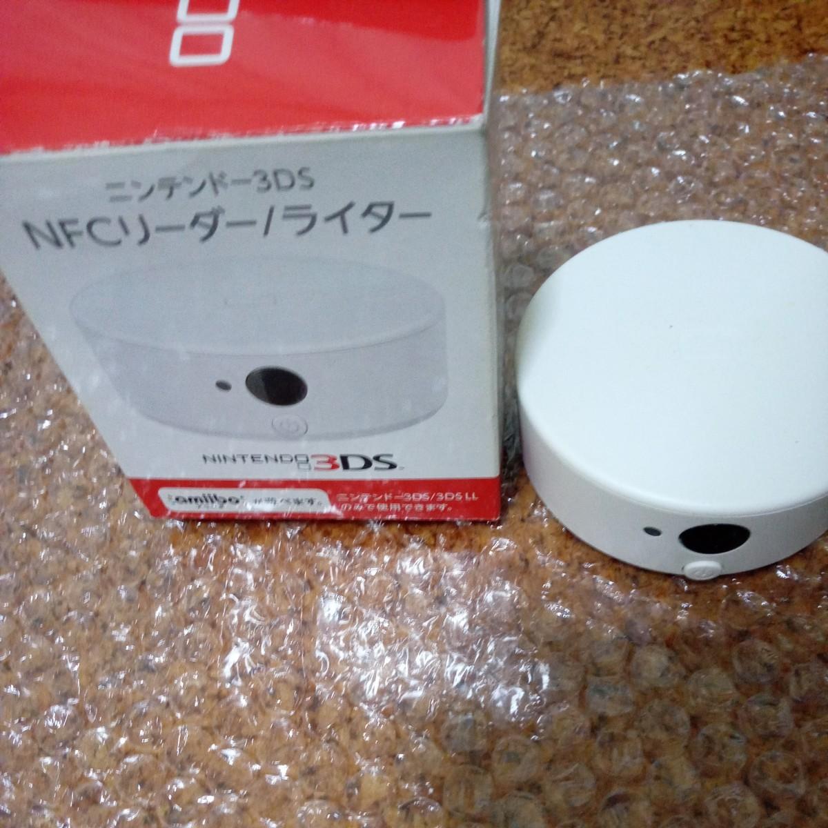 3DS NFCリーダー