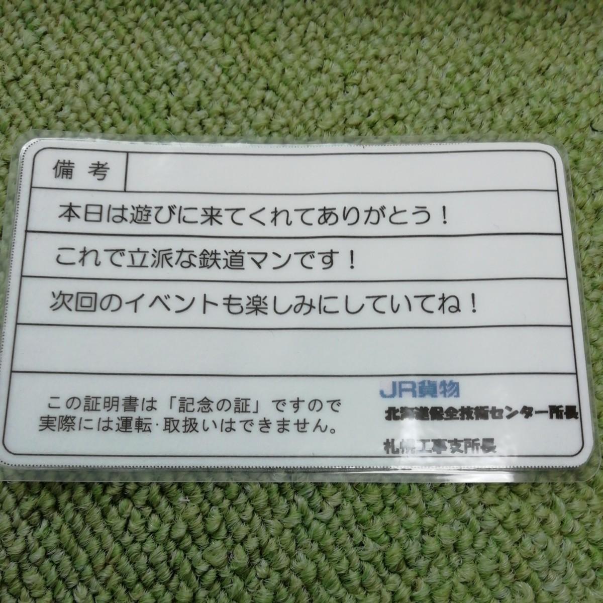 北海道新幹線クリアファイル、JR貨物 イベント記念品 免許証レプリカ 2点セット