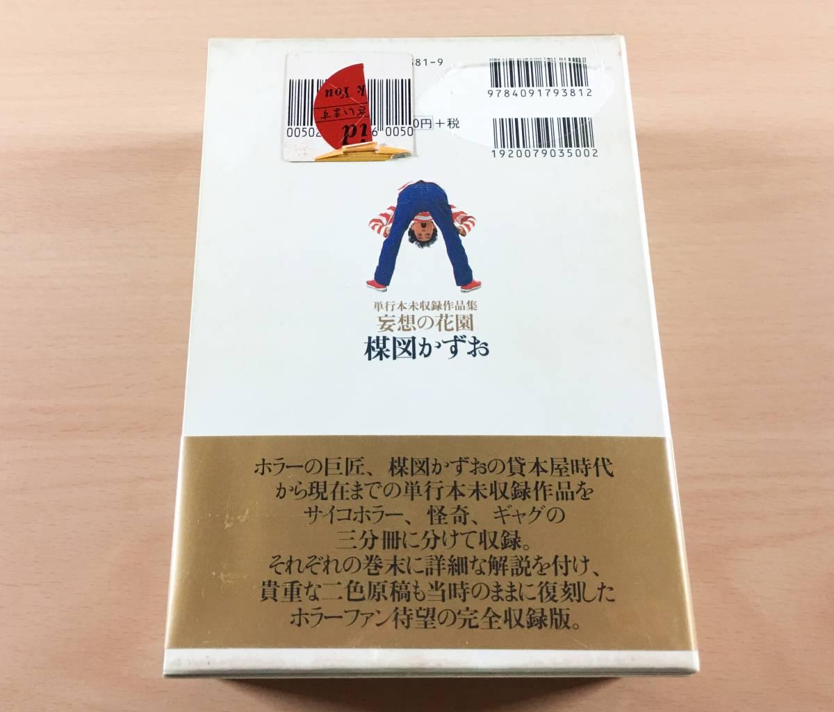 ■[未開封] コミック 妄想の花園 単行本未収録作品集 楳図かずお_画像3