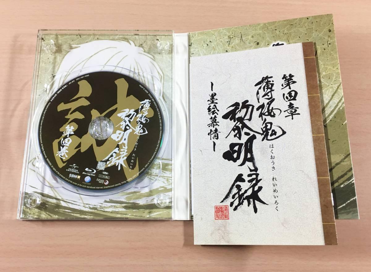[美品] Blu-ray 薄桜鬼 黎明録 第四巻 初回限定版