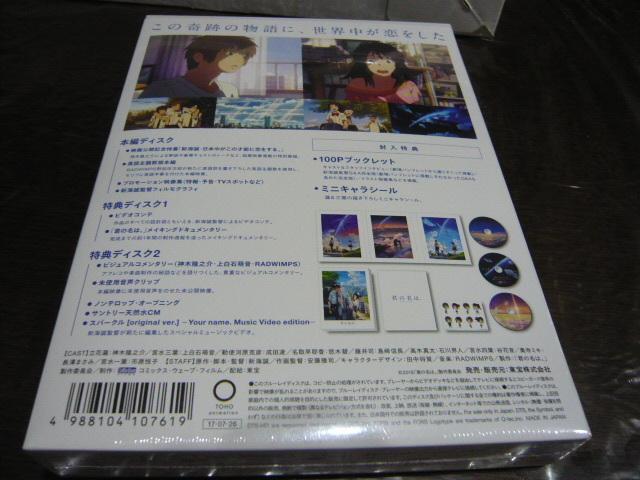 [即決]Blu-ray ブルーレイ 君の名は。 スペシャル・エディション TSUTAYA限定アクリルスタンドセット ☆国内正規品・新品・未開封★