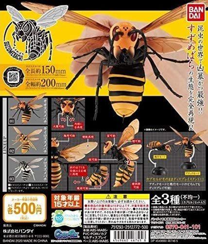 すずめばち ガシャポン 2種セット キイロスズメバチ クロスズメバチ 雀蜂_記載の2種です