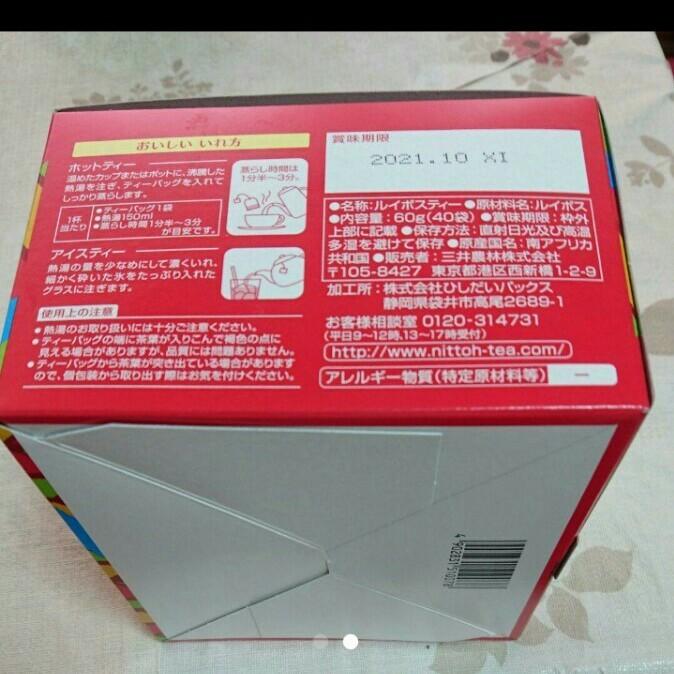 日東紅茶 ルイボスデイズ 1箱40袋入りふ