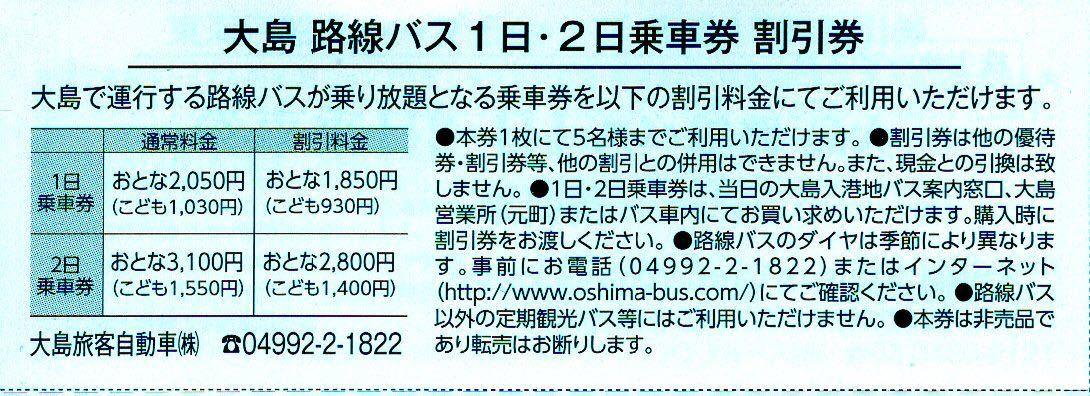 【送料63円】(1~5枚)東海汽船株主優待大島路線バス1日乗車券・2日乗車券割引券_画像3
