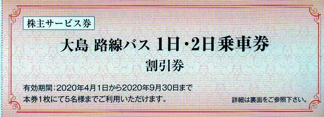 【送料63円】(1~5枚)東海汽船株主優待大島路線バス1日乗車券・2日乗車券割引券_画像2