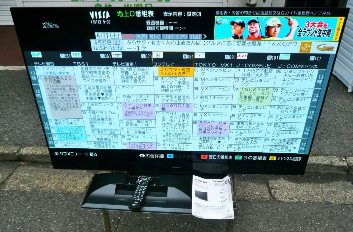 ☆パナソニック Panasonic TH-55GZ2000 Viera 55V型 4K有機ELテレビ ダブルチューナー内蔵ビエラ◆2019年製お部屋に映える大画面169,991円_画像1