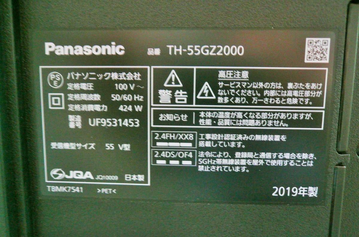 ☆パナソニック Panasonic TH-55GZ2000 Viera 55V型 4K有機ELテレビ ダブルチューナー内蔵ビエラ◆2019年製お部屋に映える大画面169,991円_画像10