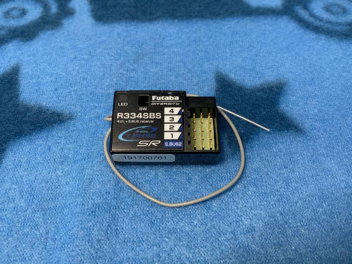futaba R334SBS SRモード対応受信機 7PX・4PMなどに 即決・送料込み3