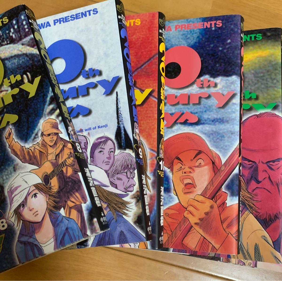 漫画 20世紀少年 本格科学冒険漫画 8〜13巻
