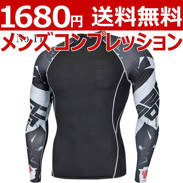 コンプレッションウエア No,11 Lサイズ メンズ 加圧インナー アンダーシャツ トレーニングウエア スポーツウエア 長袖 吸汗 速乾