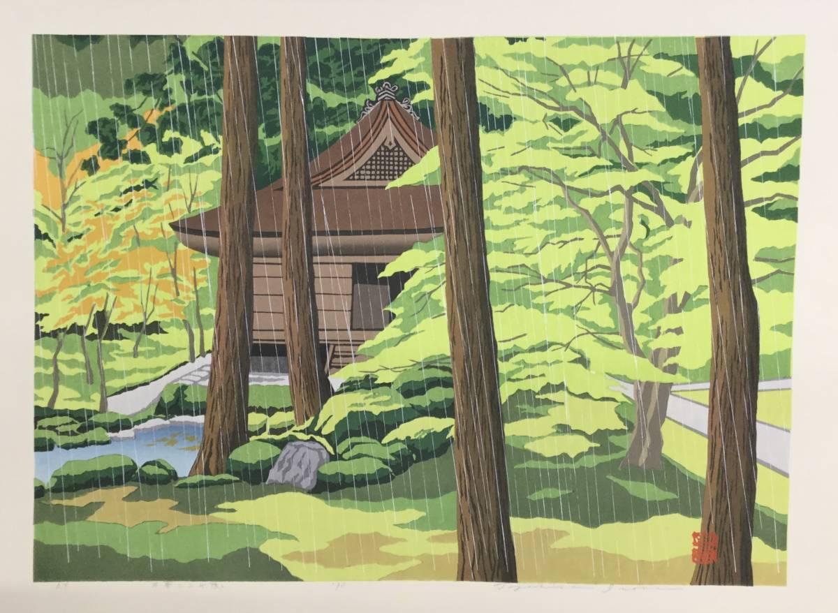 井上 豊久  「早春の三千院」  木版画