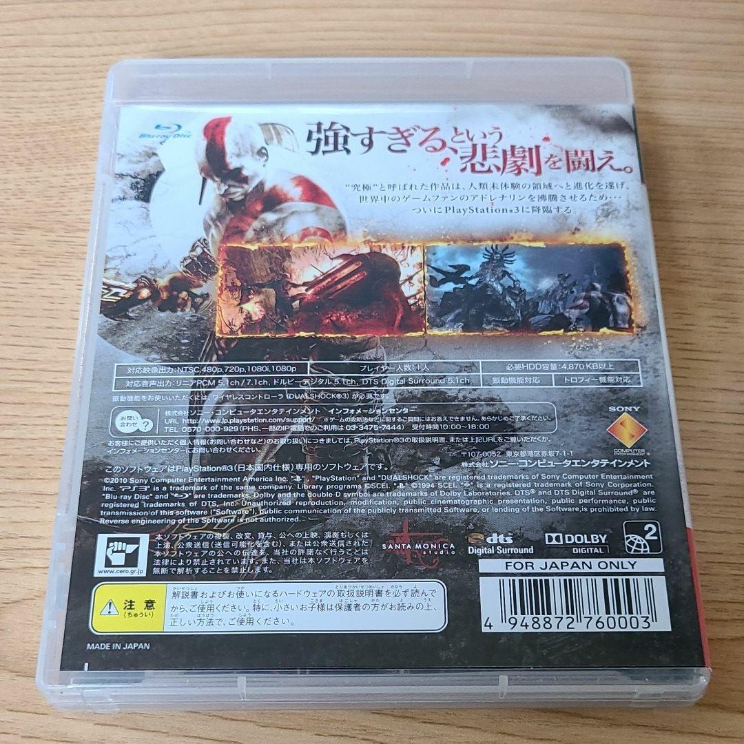 PS3 God of War3