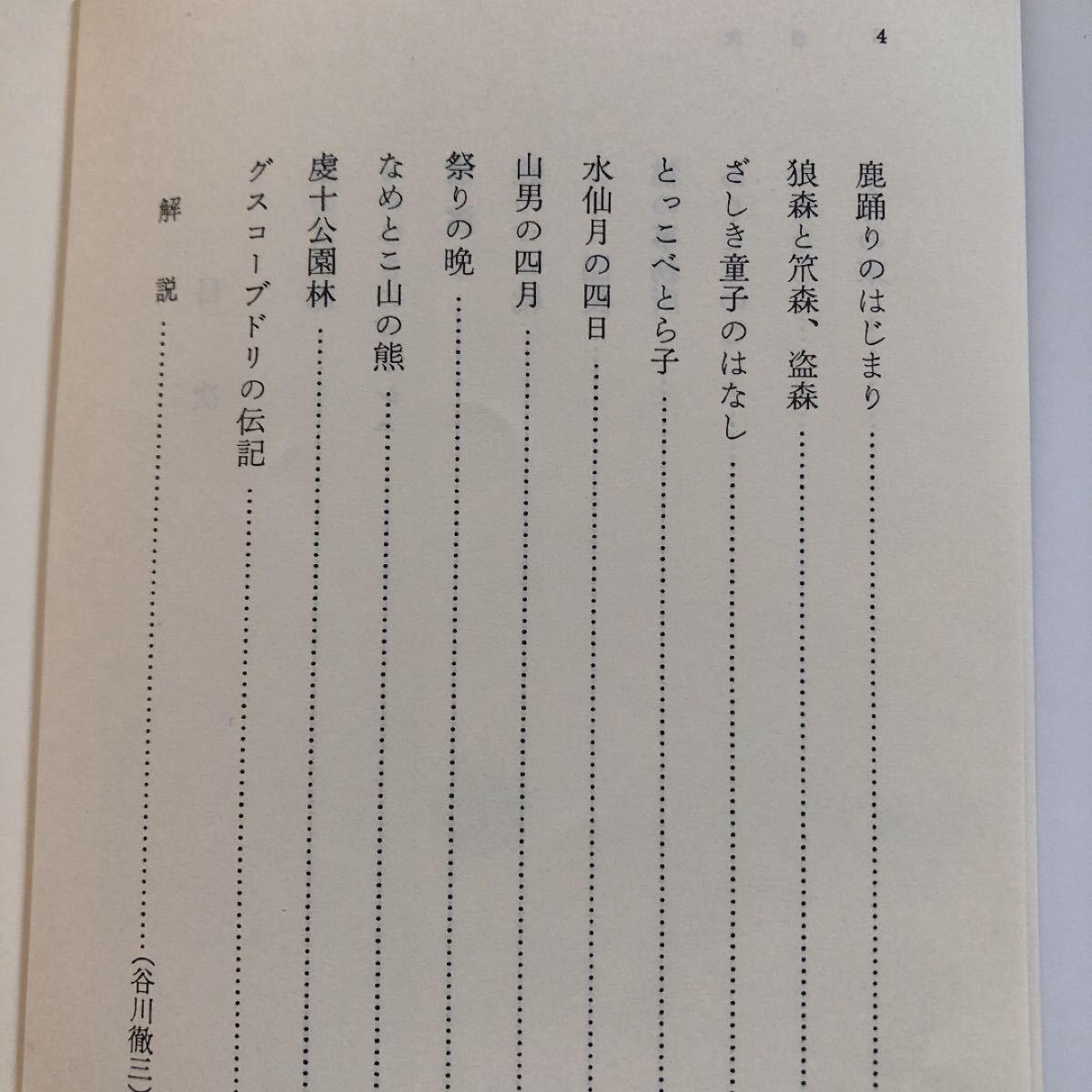 風の又三郎 他十八篇  改版/岩波書店/宮沢賢治 (文庫) 中古