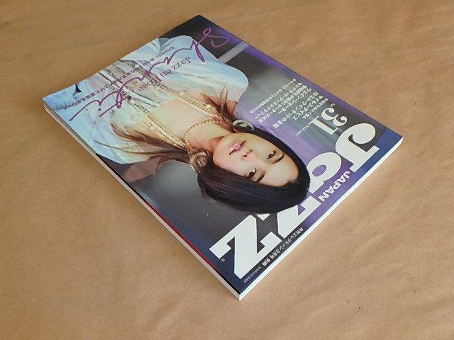 JAZZ JAPAN(ジャズジャパン) Vol.31 2013年 / マイルス・デイビス / ロスト・クインテット / ウェイン・ショーター_画像3