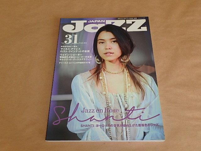 JAZZ JAPAN(ジャズジャパン) Vol.31 2013年 / マイルス・デイビス / ロスト・クインテット / ウェイン・ショーター_画像1
