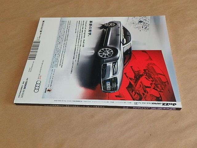JAZZ JAPAN(ジャズジャパン) Vol.31 2013年 / マイルス・デイビス / ロスト・クインテット / ウェイン・ショーター_画像4