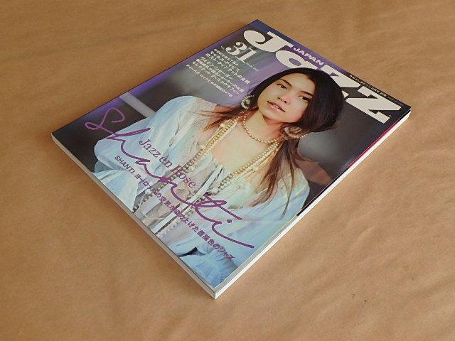 JAZZ JAPAN(ジャズジャパン) Vol.31 2013年 / マイルス・デイビス / ロスト・クインテット / ウェイン・ショーター_画像2
