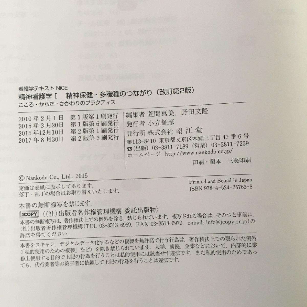 「精神看護学1 精神保健・多職種のつながり」  萱間真美 定価 2,100円