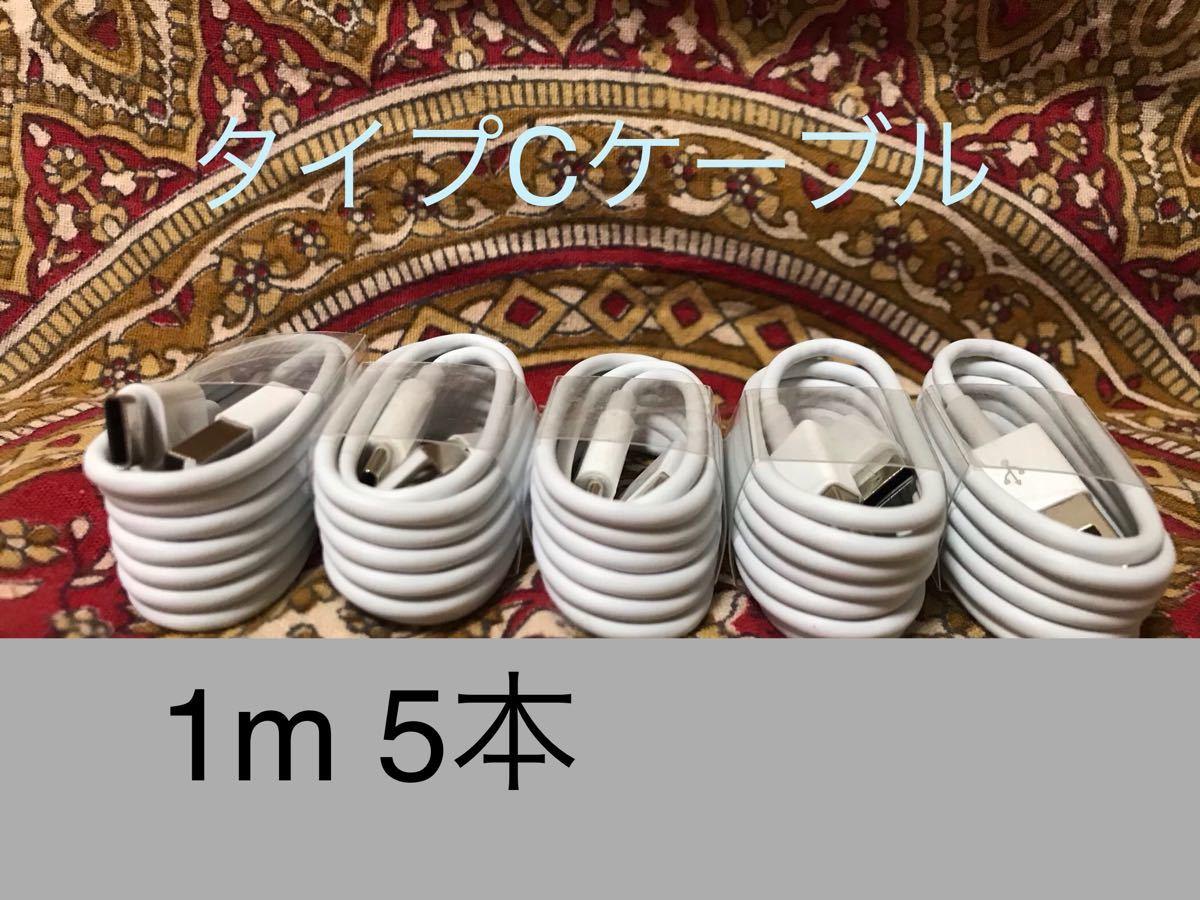 USB Type-Cケーブル 1m(100cm)データー通信/急速充電対応 5本