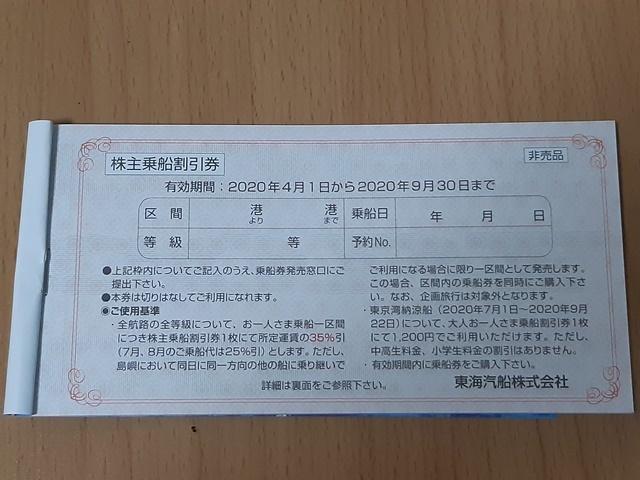 ★送料無料★東海汽船 優待★株主乗船割引券 4枚セット _画像1
