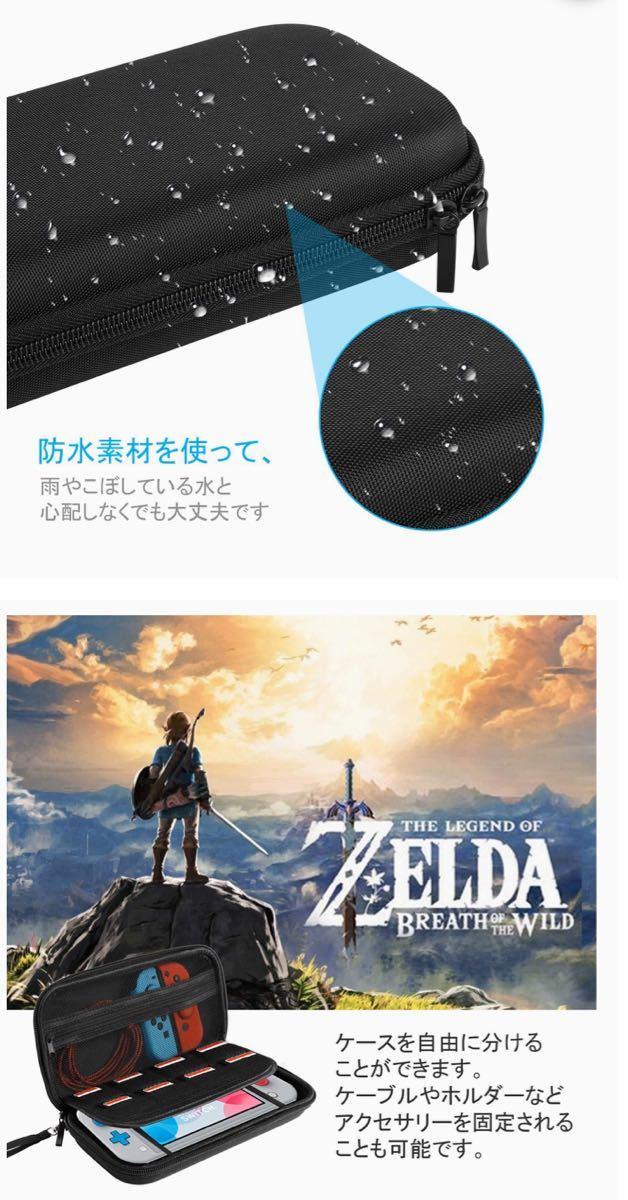 任天堂スイッチ ケース/Nintendo Switch Liteケース