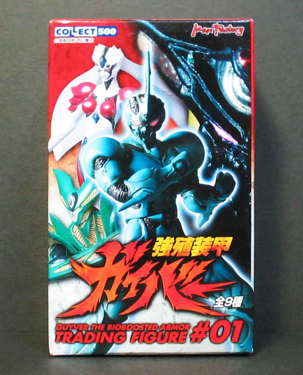 マックスファクトリー『強殖装甲ガイバー#01』より「ギガンティック・ダーク(ギガスマッシャー)」トレーディングフィギュアコレクト500_画像6