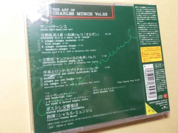(j0837) サン・サーンス: 交響曲第3番「オルガン付き」、交響詩「オンファールの糸車」他 / ミュンシュ指揮、ボストン響 [RCA]_画像2