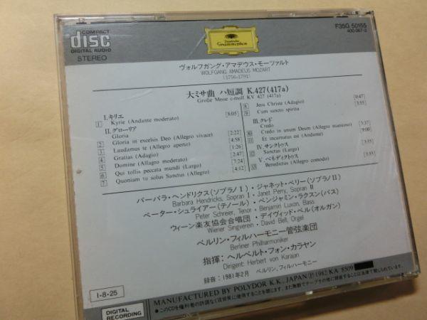(j1143) 【西独盤】モーツァルト: 大ミサ曲k427 / カラヤン指揮、ベルリンフィル [DG]_画像2