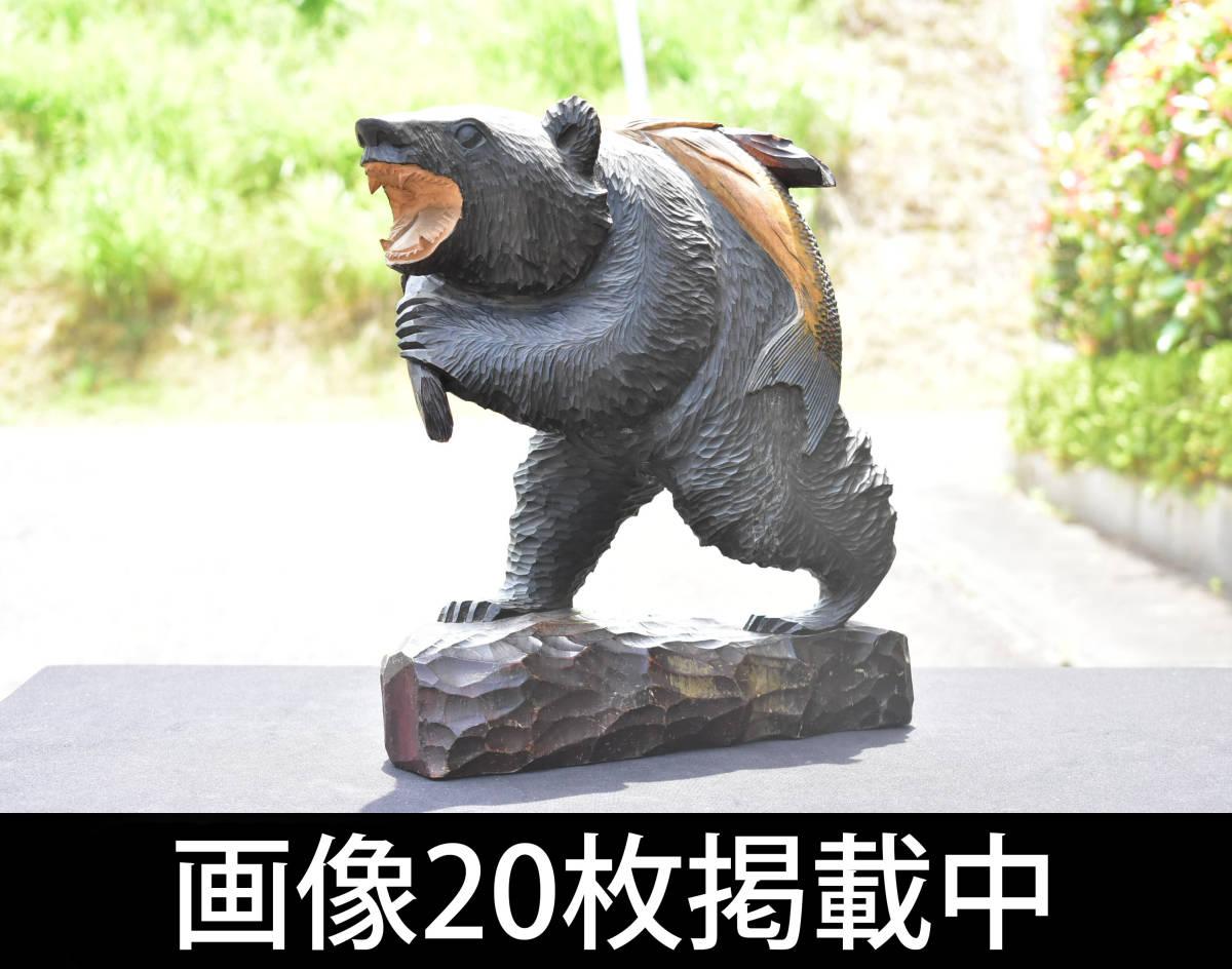 北海道 アイヌ 古い木彫りの熊 高さ約37cm 重さ3.2kg 彫刻 置物 工芸品 民芸品 画像20枚掲載中_画像1