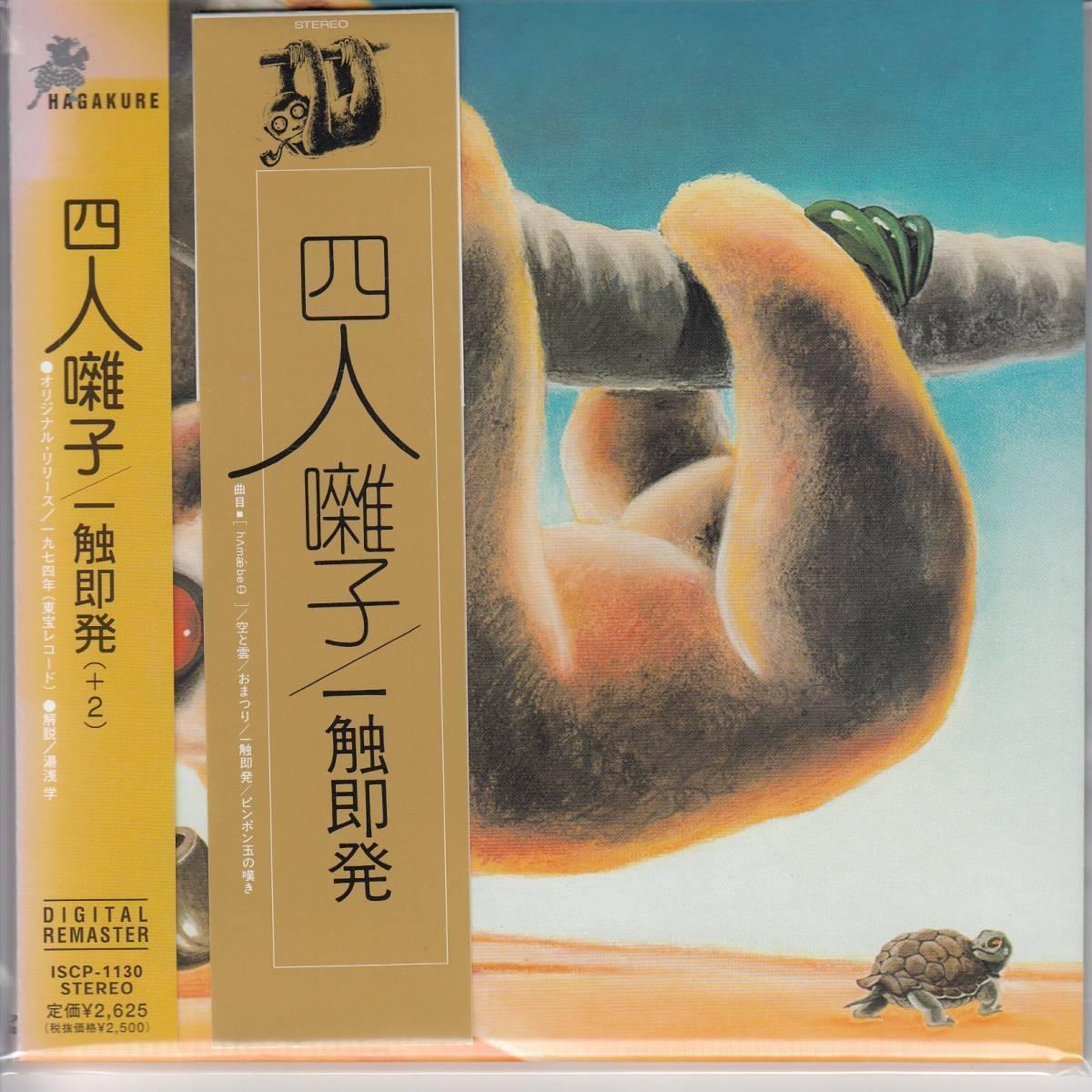 ●紙ジャケ 四人囃子 / 一触即発(国内盤CD)_画像1