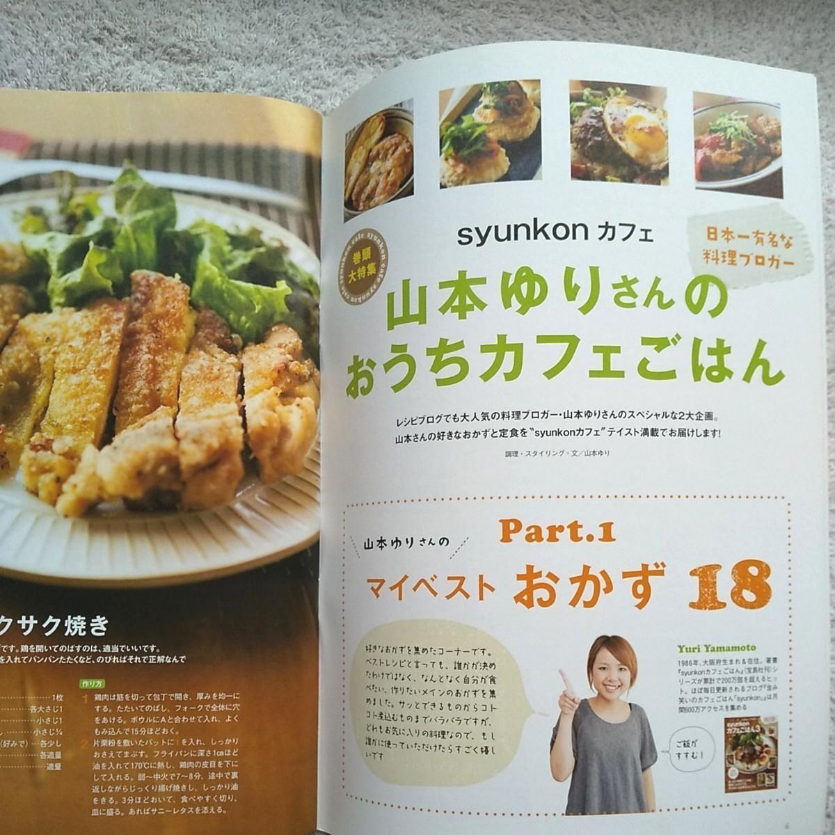 レシピブログmagazin 山本ゆり