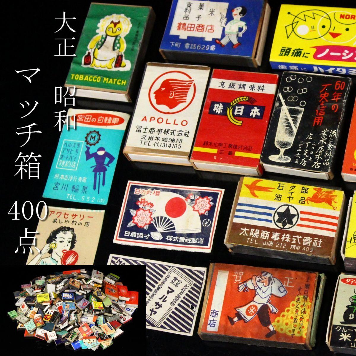 【LIG】大正 昭和 マッチ箱 マッチラベル 大量 約400枚 コレクター放出品 ② [ee]05櫻