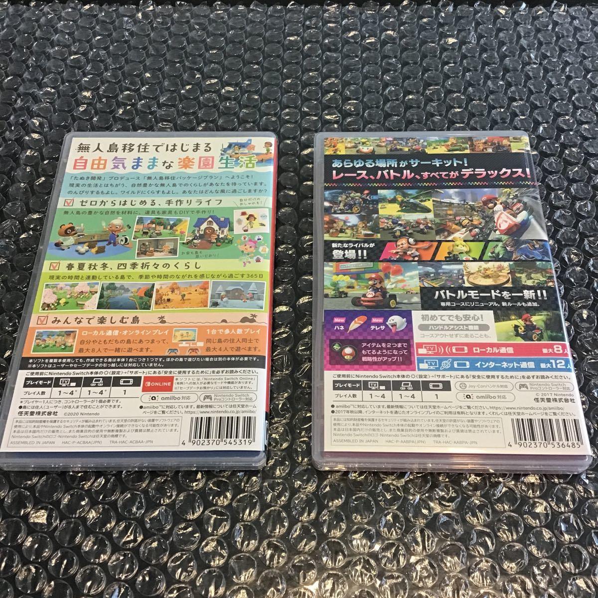 あつまれどうぶつの森 + マリオカート8デラックス Nintendo Switch 全国送料無料!ニンテンドースイッチ ソフト 追跡あり。美品。_画像2