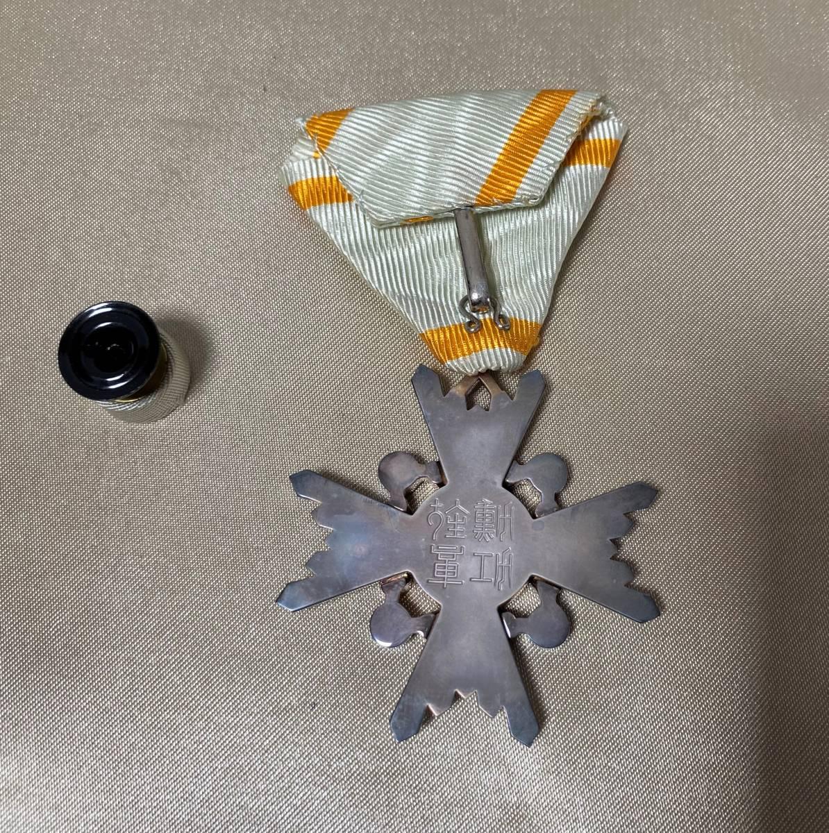 勲五等瑞宝章 勲章 旧日本軍 軍隊 大日本帝国
