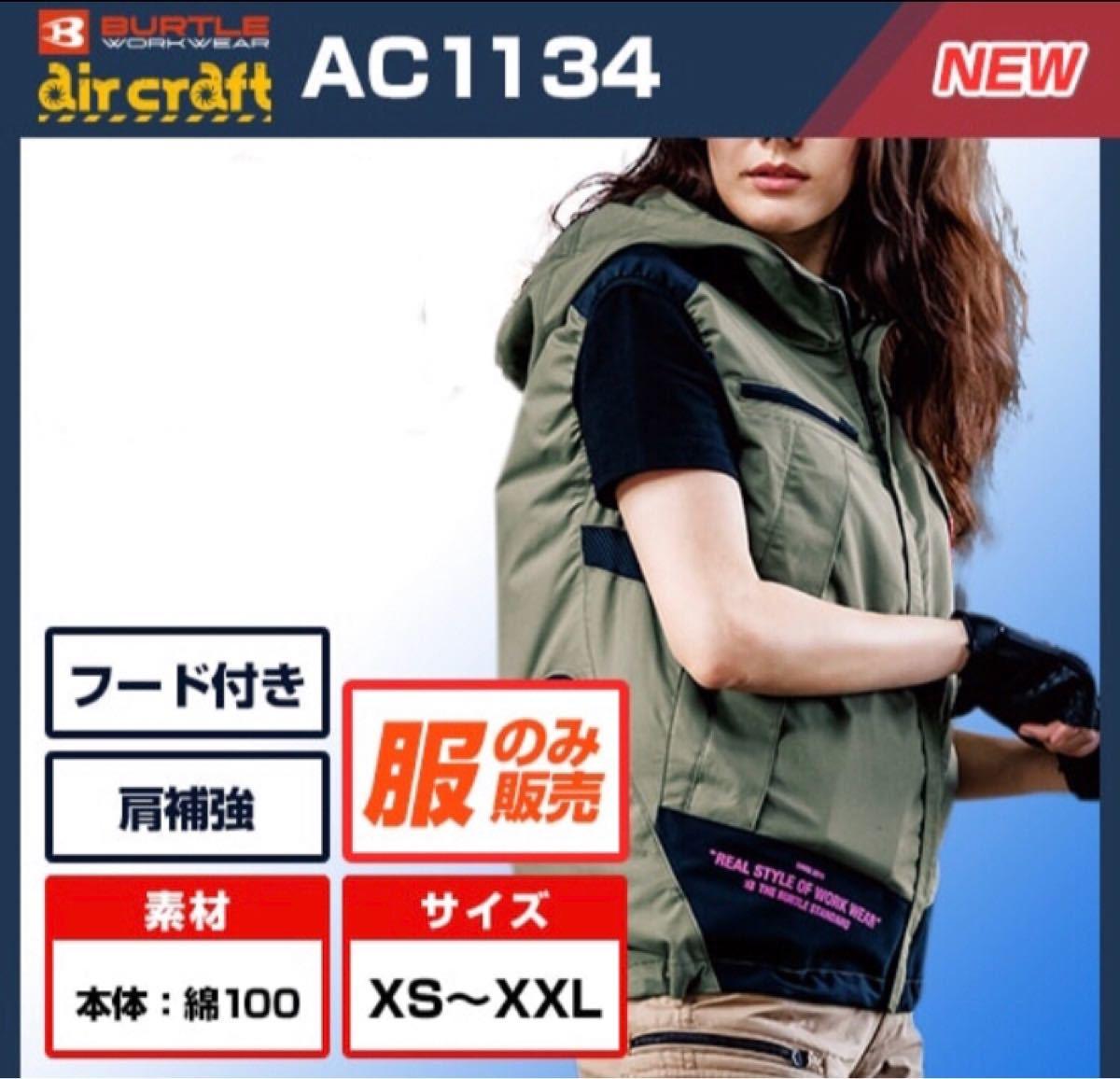【新品】 バートル エアークラフト 新作 空調服 ベスト ミルスグリーン L