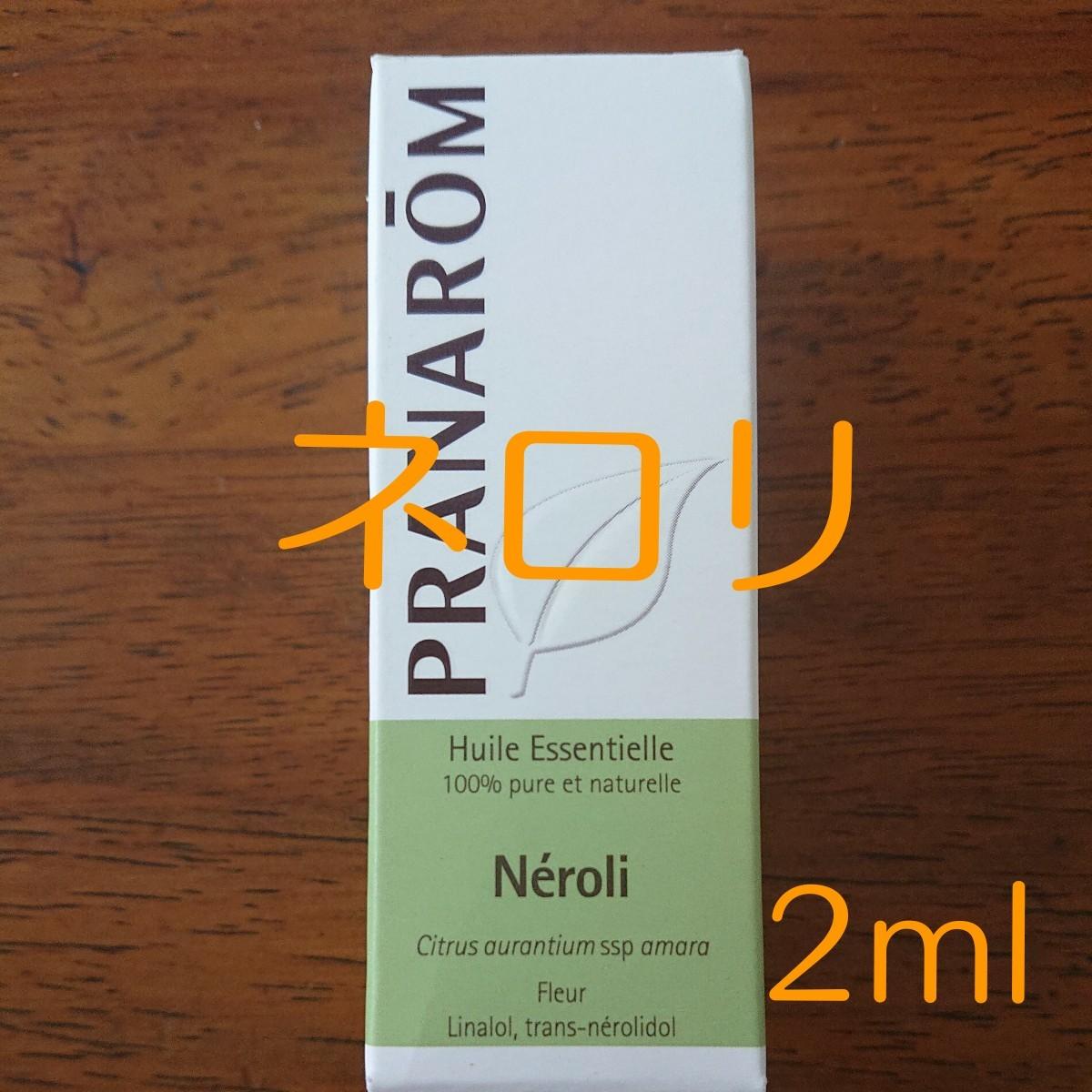 プラナロム ネロリ 2ml