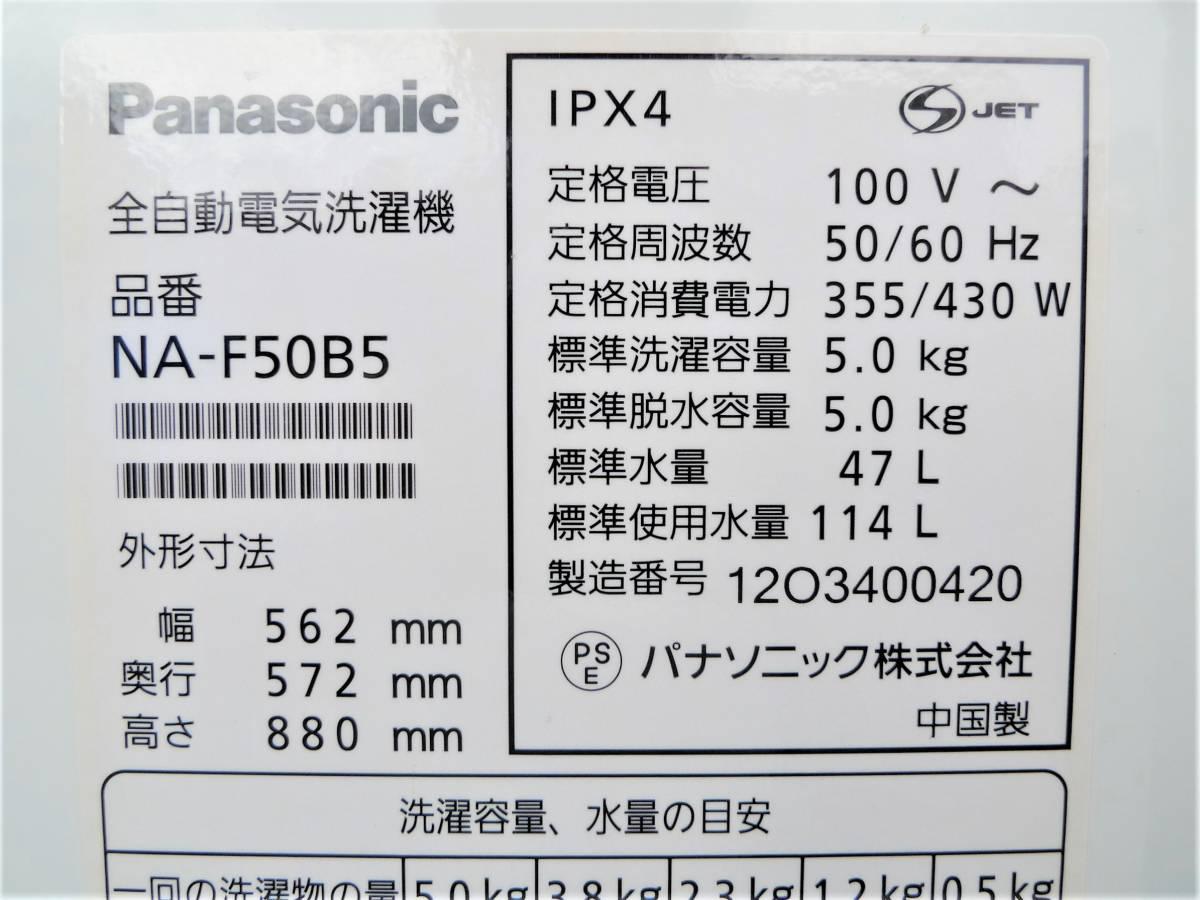 ■Panasonic パナソニック◇全自動洗濯機 5.0kg 送風乾燥 2012年製【NA-F50B5】■_画像9