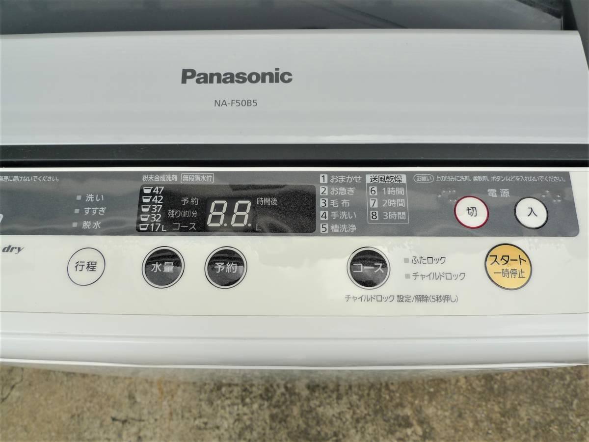 ■Panasonic パナソニック◇全自動洗濯機 5.0kg 送風乾燥 2012年製【NA-F50B5】■_画像7