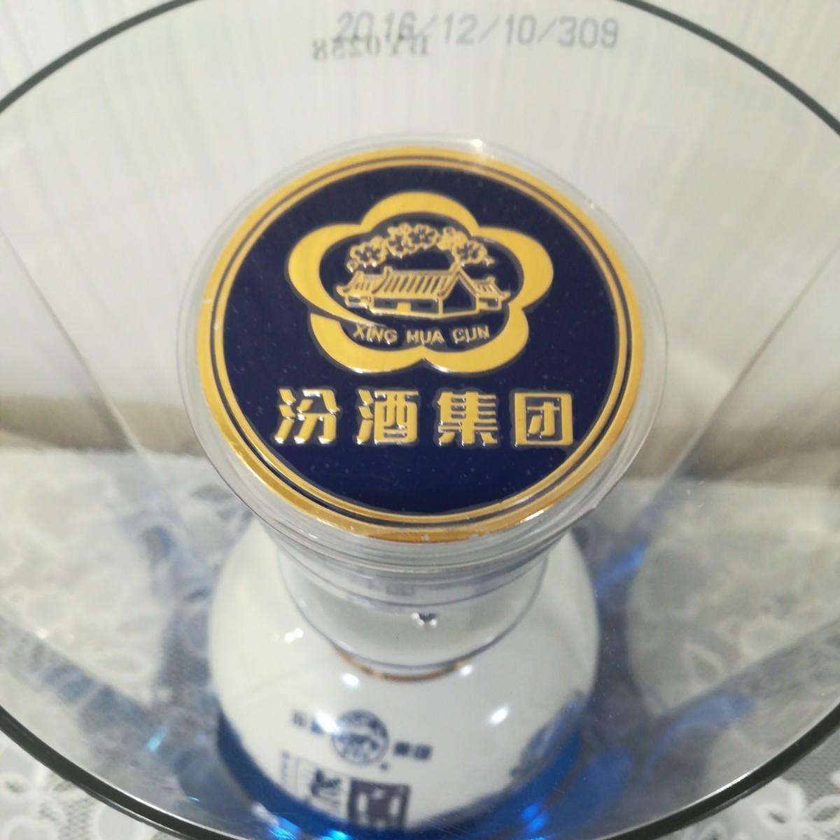 中国酒 白酒
