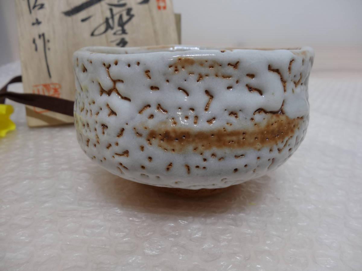 志野焼 河合清 茶碗 ⑧_画像4