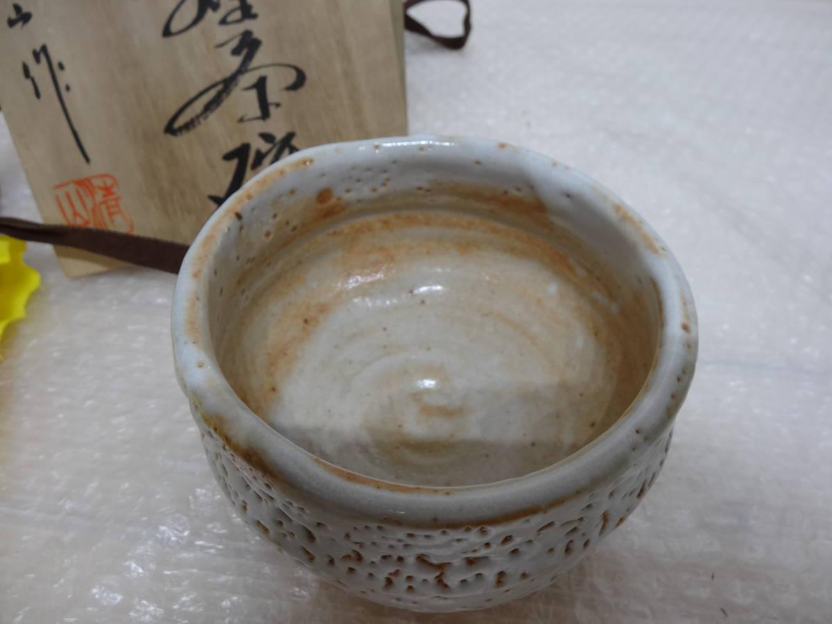志野焼 河合清 茶碗 ⑧_画像6