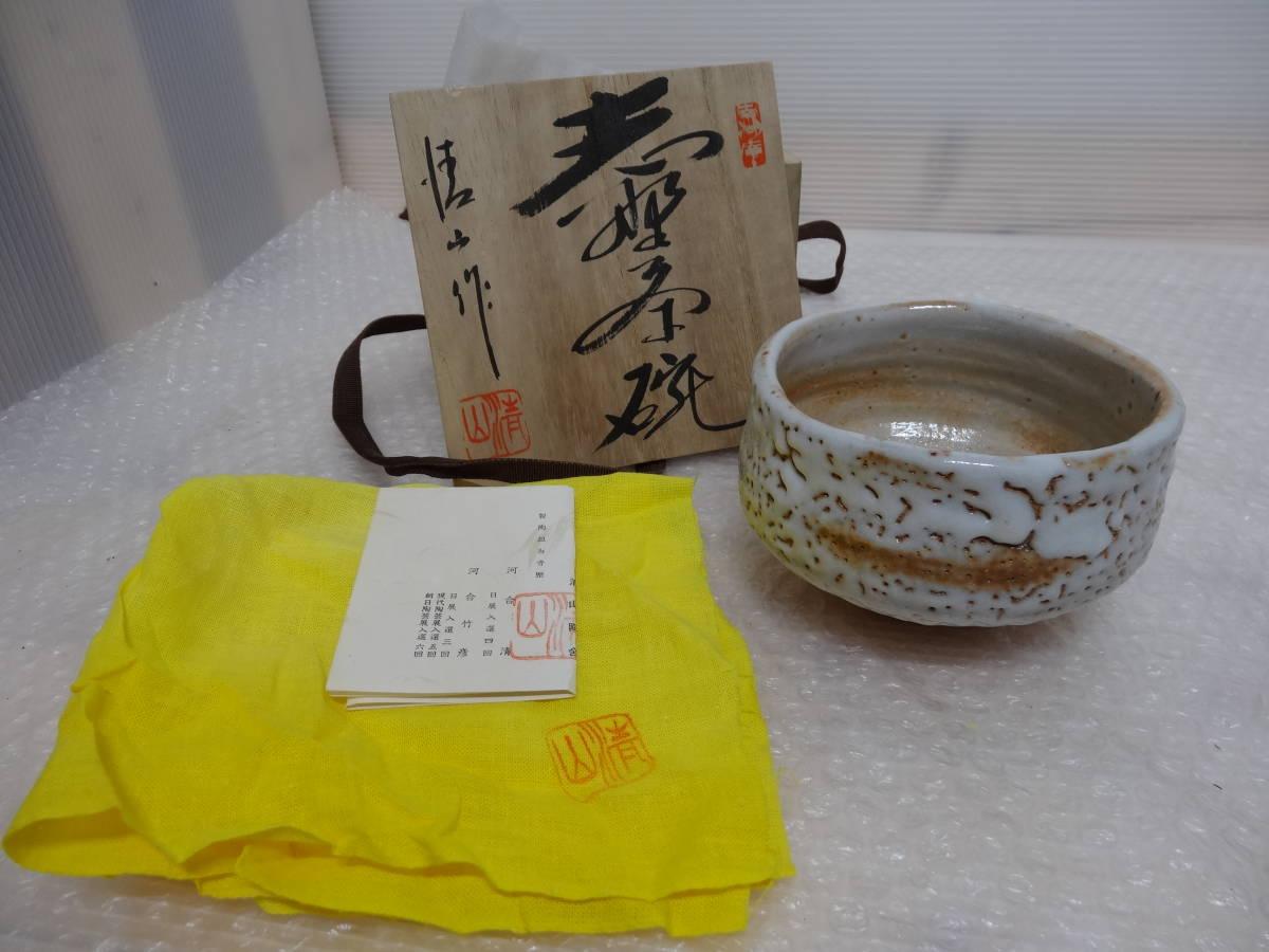 志野焼 河合清 茶碗 ⑧_画像1