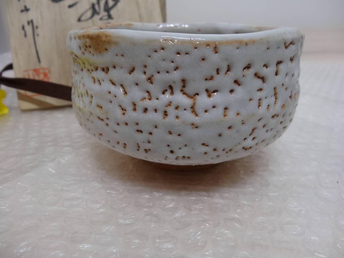 志野焼 河合清 茶碗 ⑧_画像5