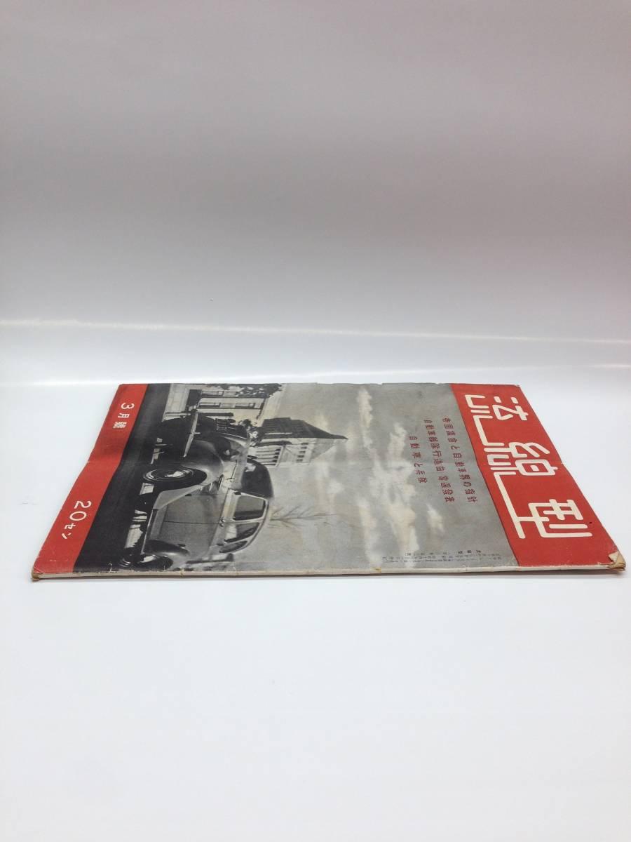 J9e壱◆ 流線型 昭和14年 3月号 自動車と兵隊 自動車工場と乙女達他 ★ 流線型社 トヨタ 広報誌_画像8