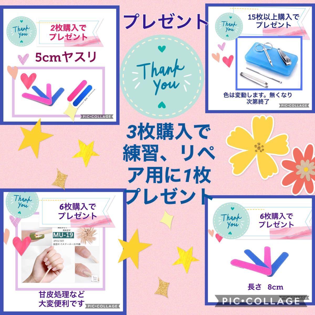 【3枚購入でシール1枚プレゼント】簡単貼るだけジェルネイルシール☆。.:*